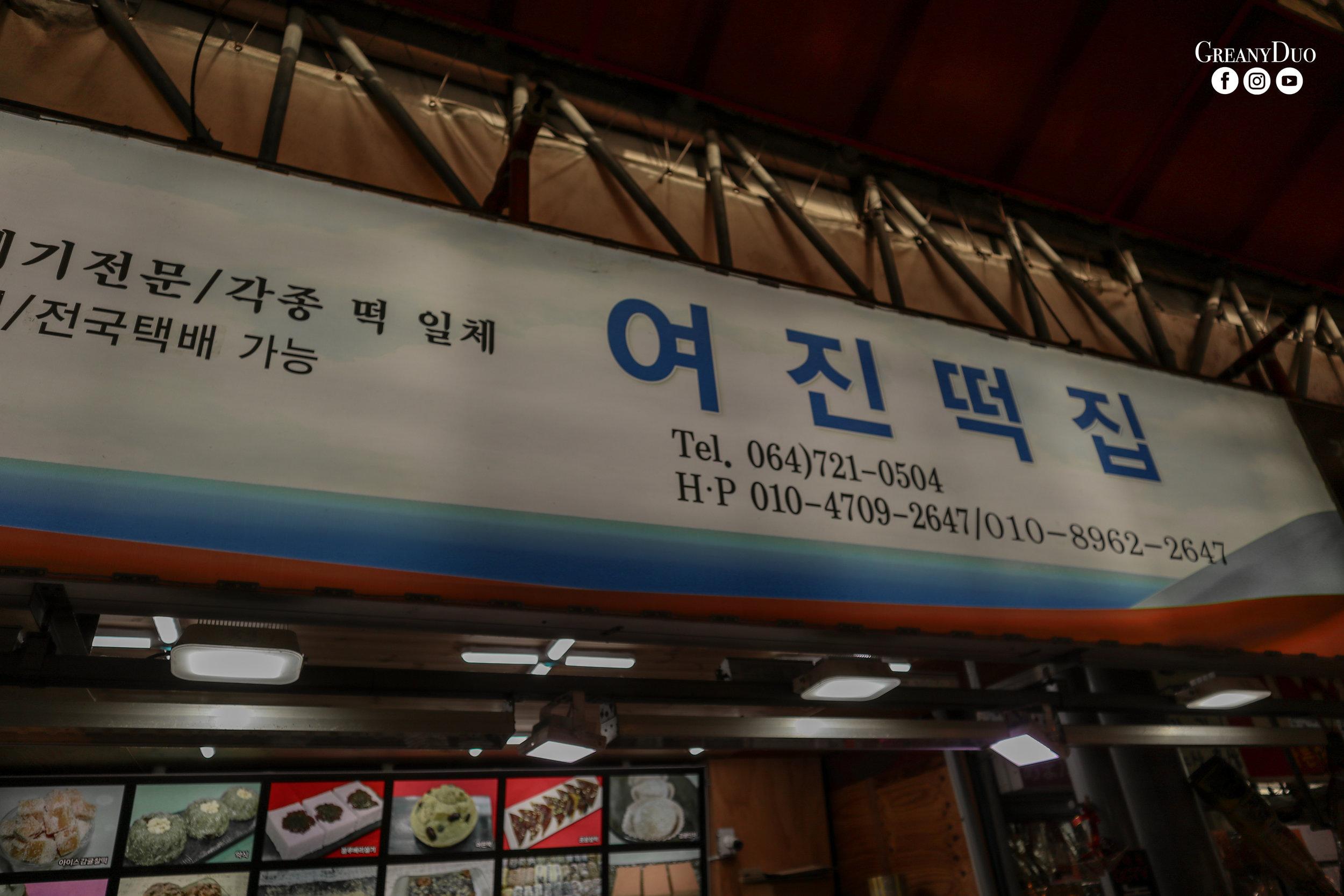 omegi tteok, dongmun market, jeju