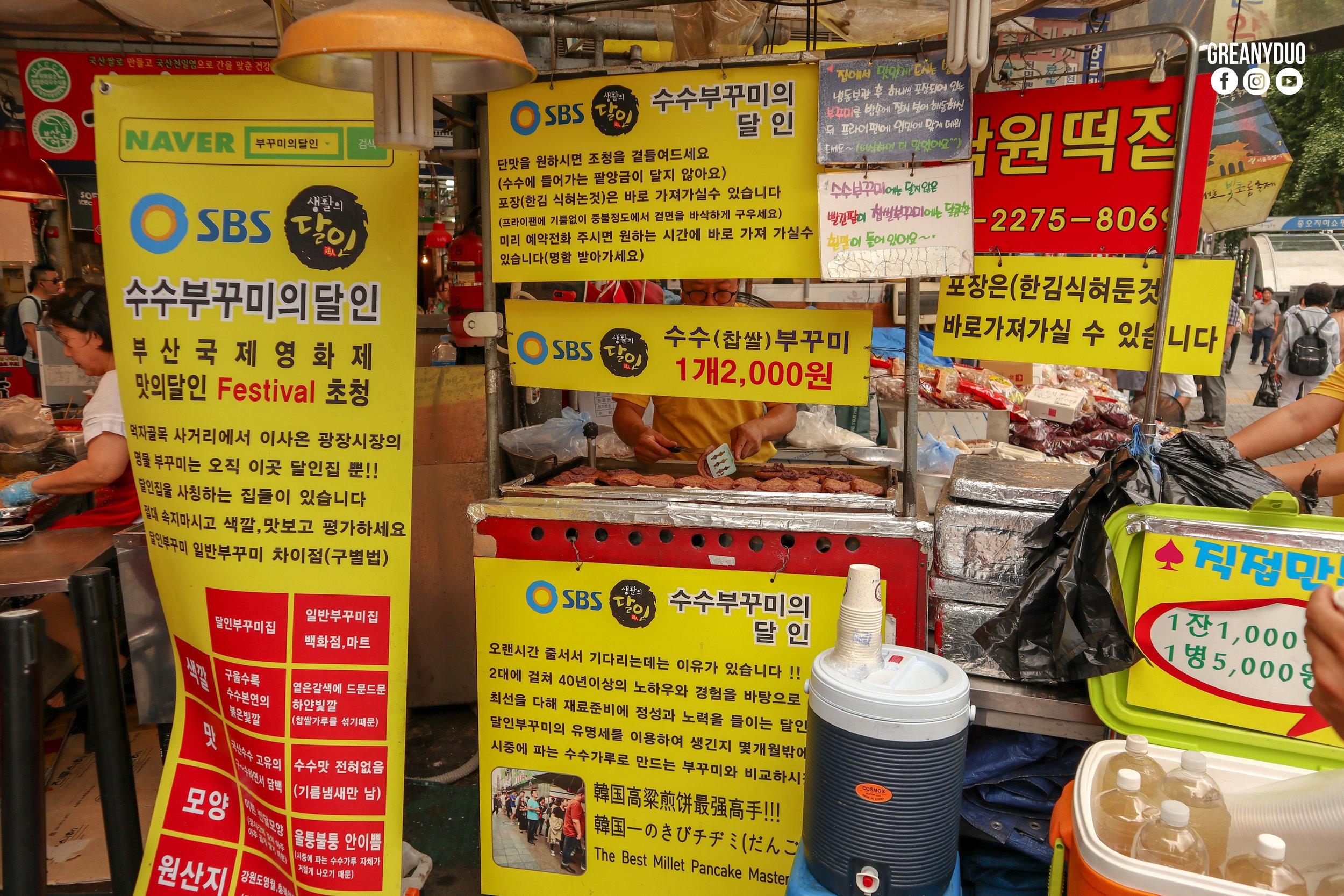 korean millet pancake,ตลาดกวางจัง (Gwangjang Market)