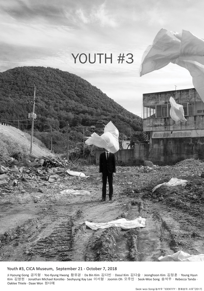 youth3_poster_updated_web.jpg