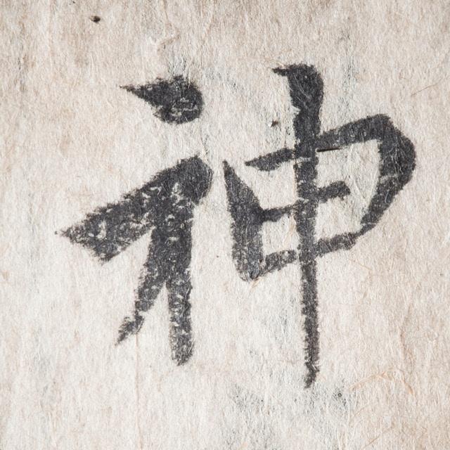 Das chinesische Schriftzeichen für Shen, Geist