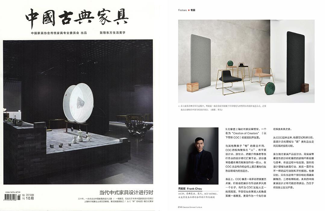 201810中国古典家具h700.jpg