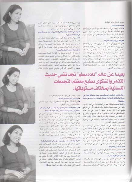 nissa-mina-al-maghrib-nov2007-001-r.jpg