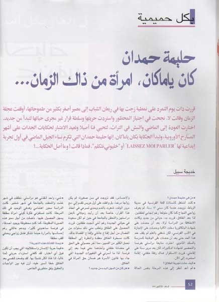 nissa-mina-al-maghrib-nov2007-004-r.jpg
