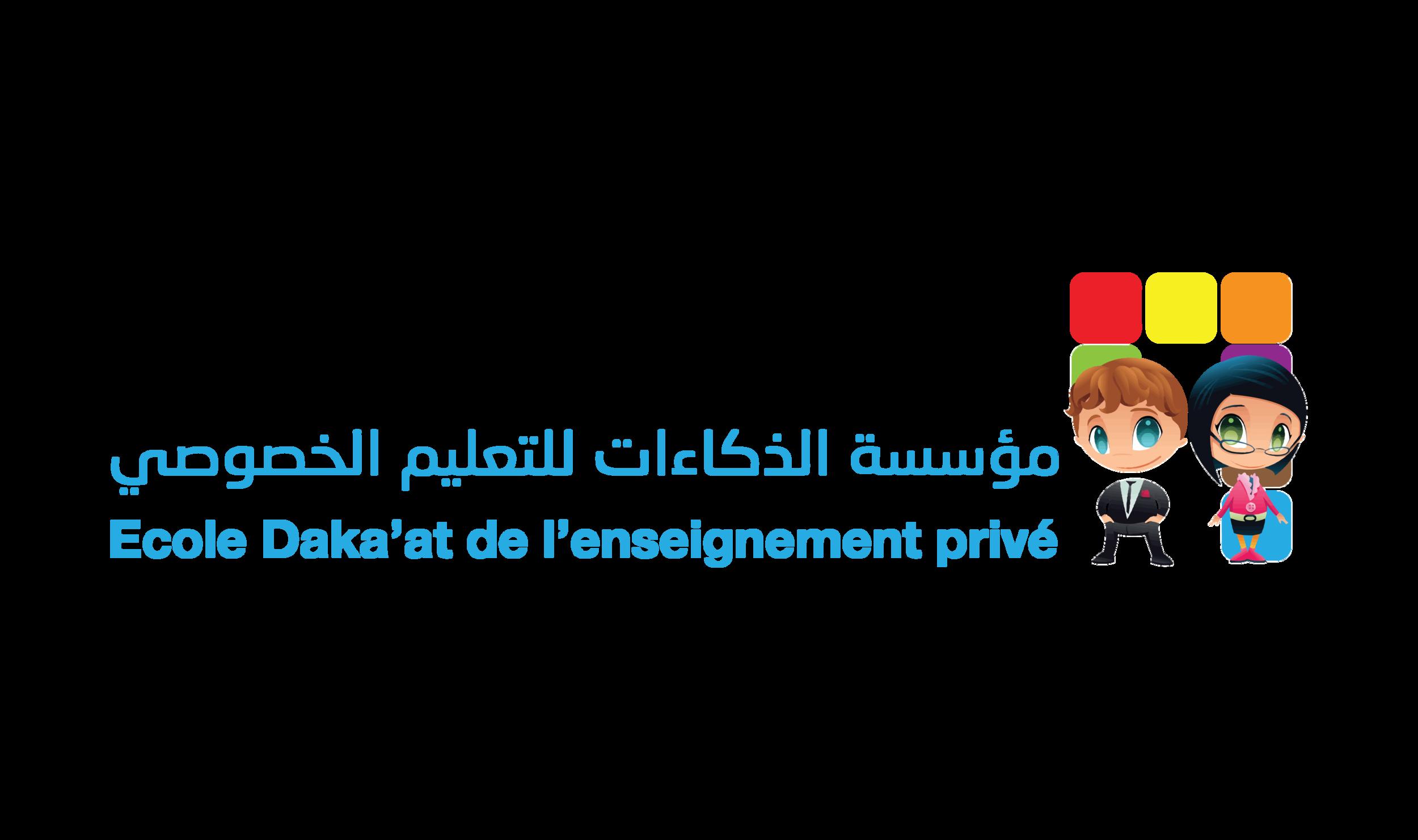 Logo Daka'at Landscap.png
