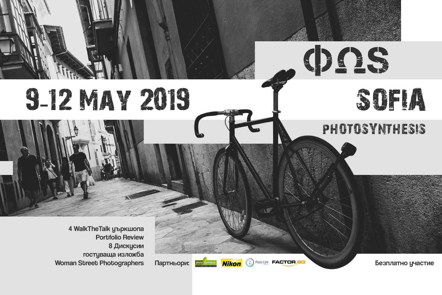 PHOS festival flyer. May 2019