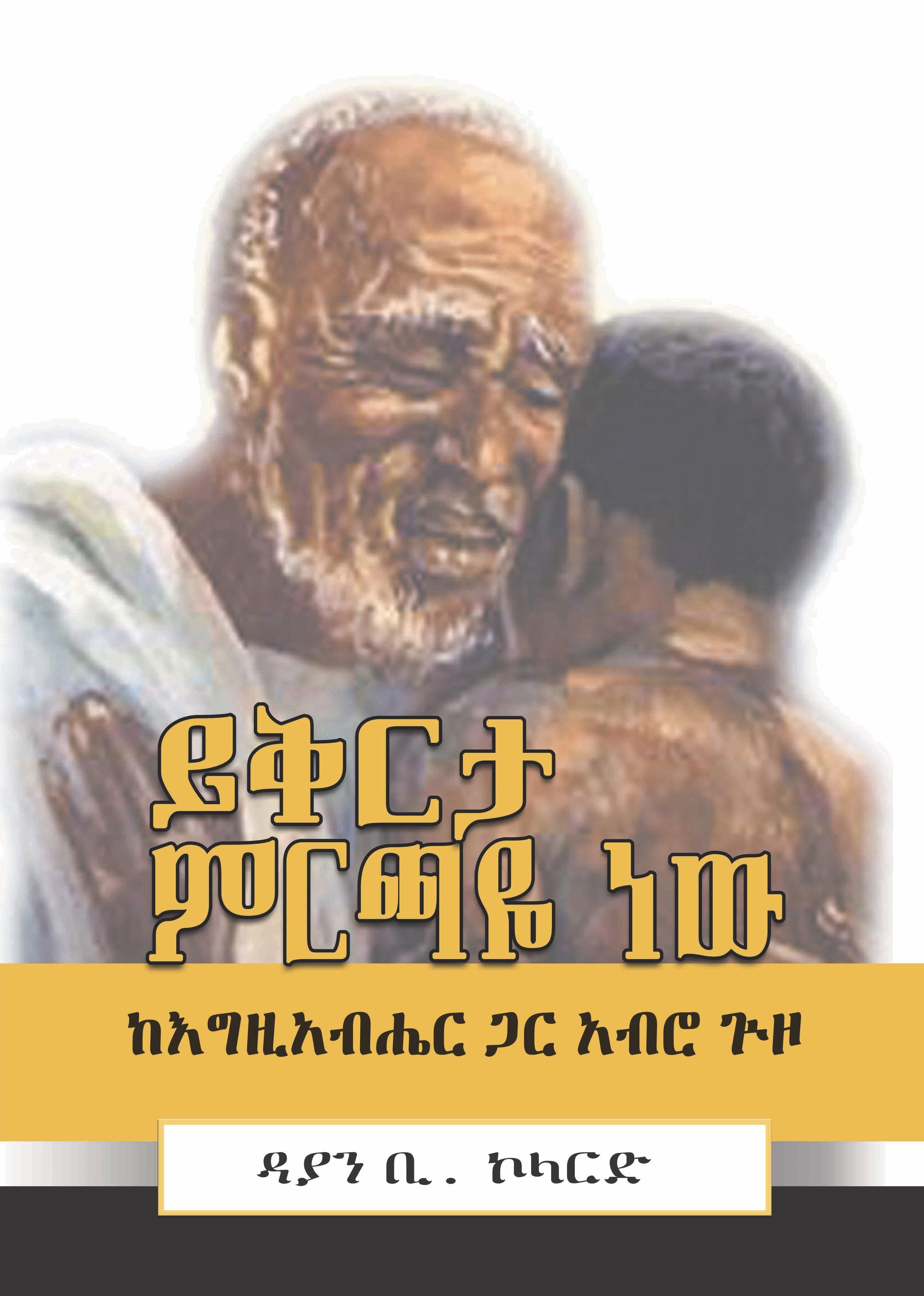 Amharic (Ethiopia): SIM-Ethiopia Publishing