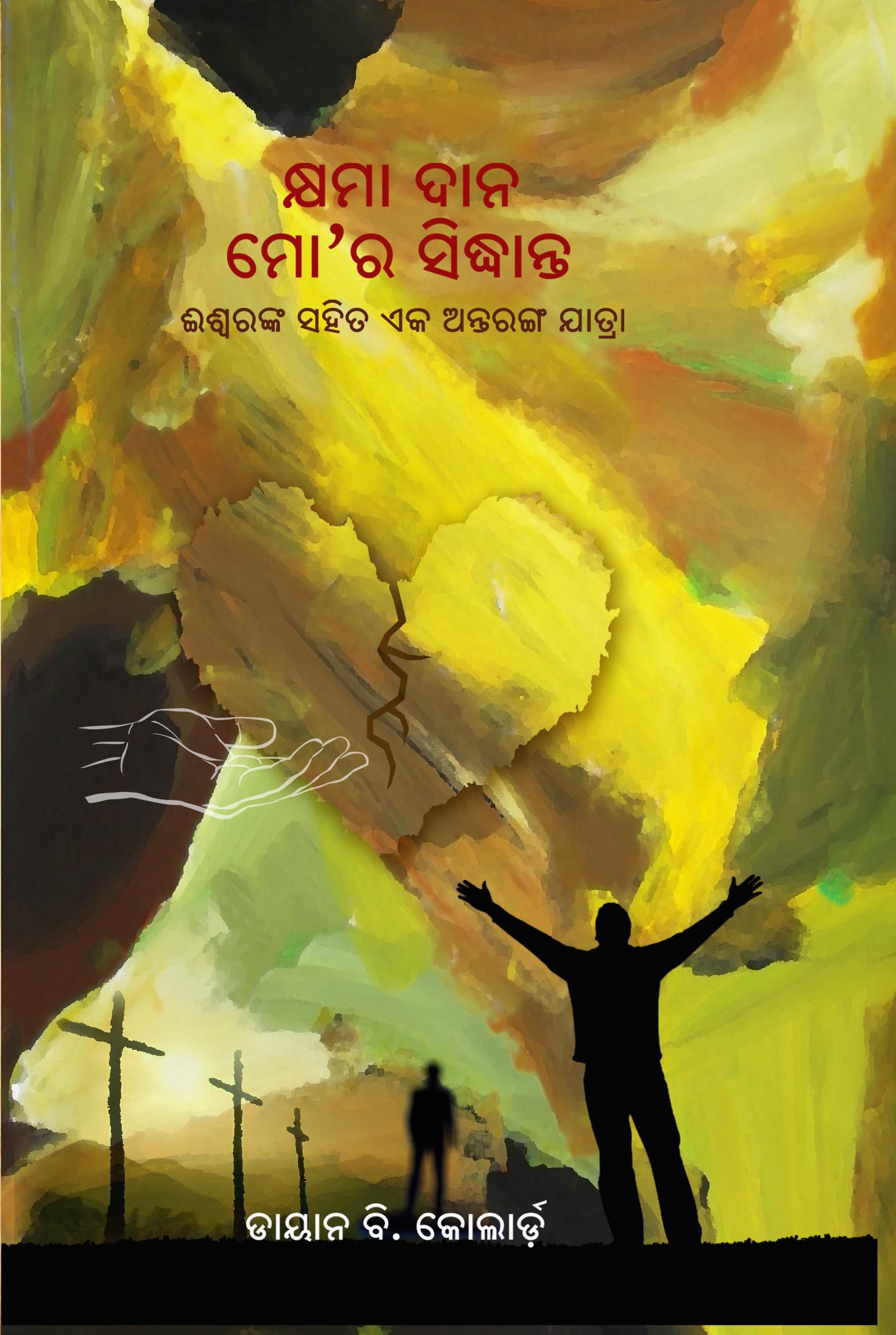 Odiya (Odisha people of India), India Serve Ministries