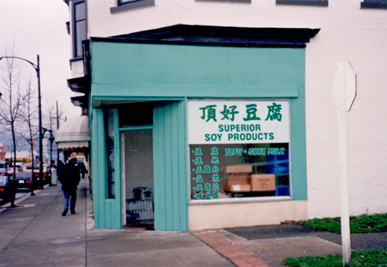 1982 - Superior's first location - Commercial St. & 2nd Ave.