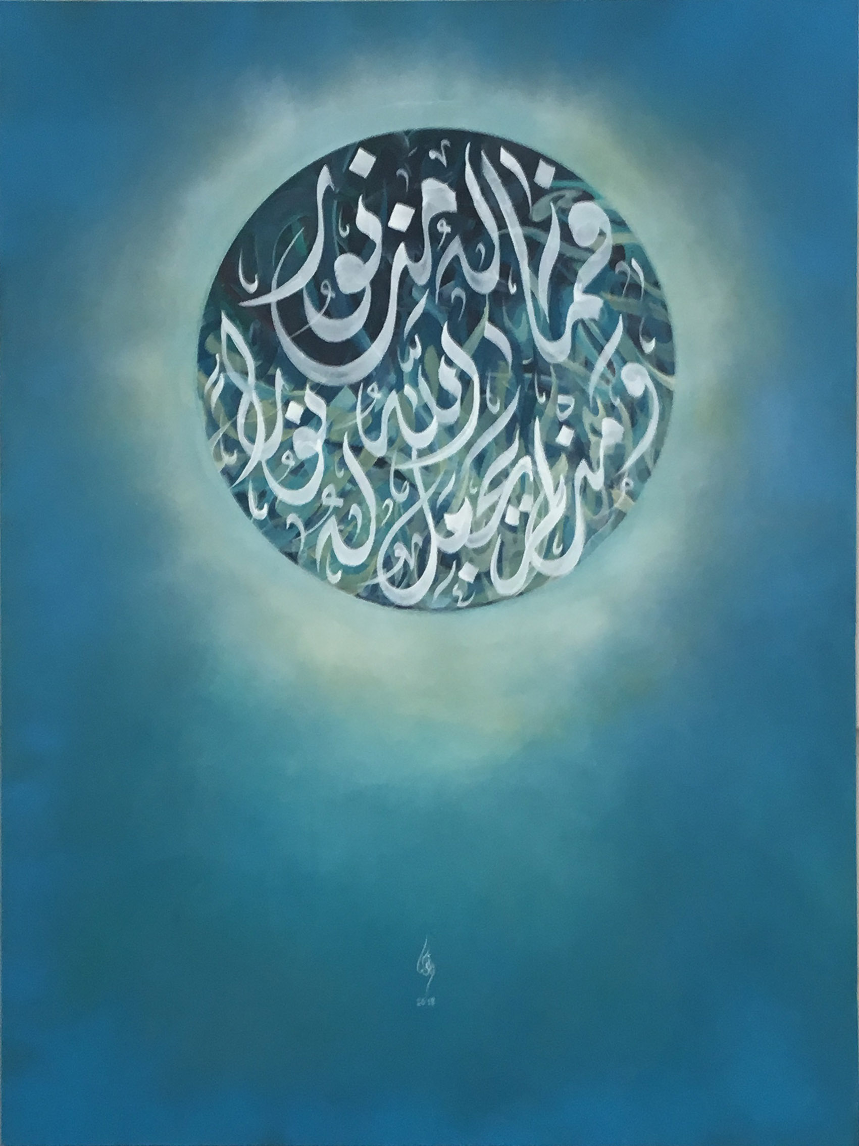 "God's Light  ""For him whom God does not give any light, there is no light"" (The Quran 24:40 