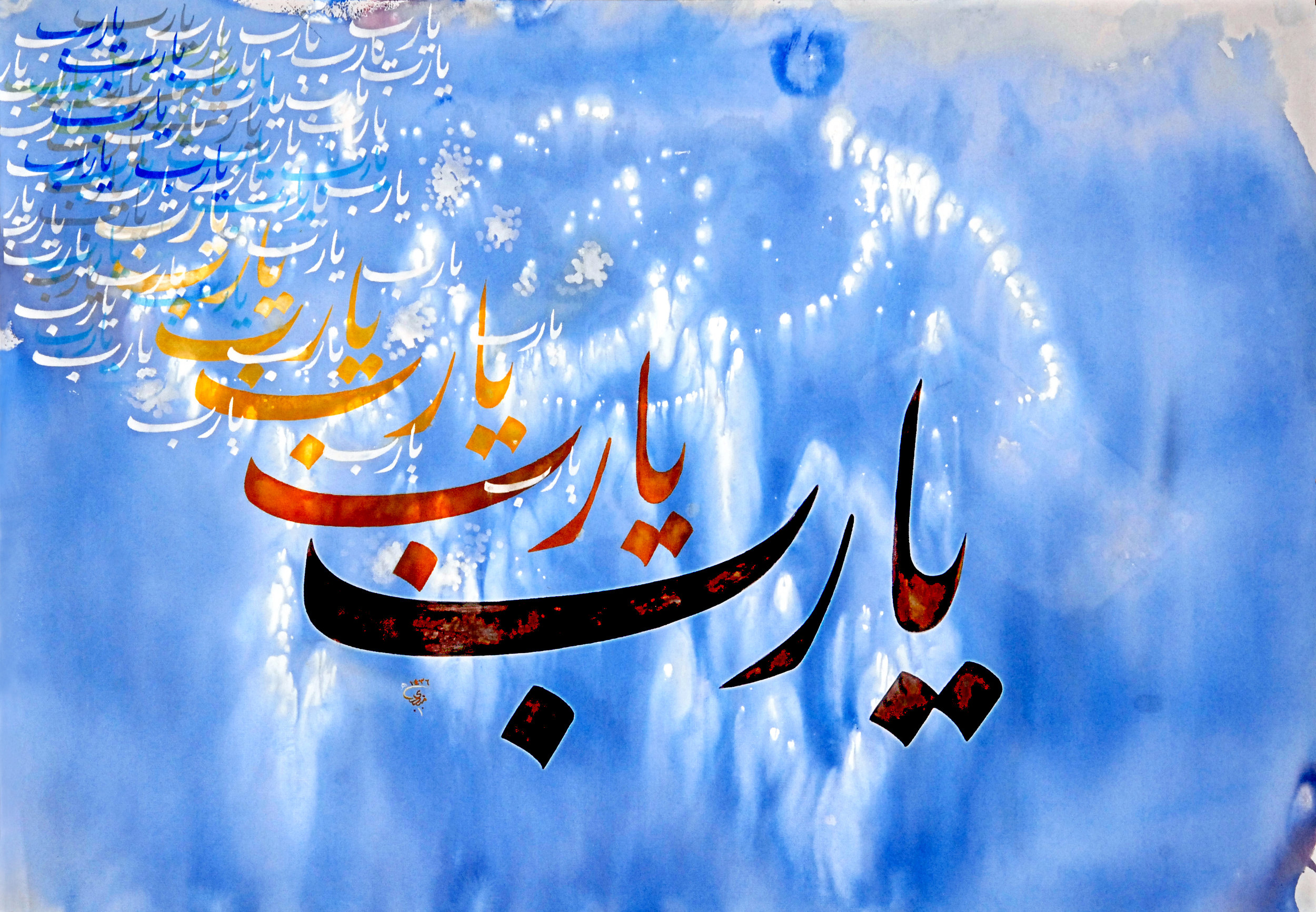 Ya Rab (1) (O Lord)  Acrylic & Ink on canvas 94 x 60 cm