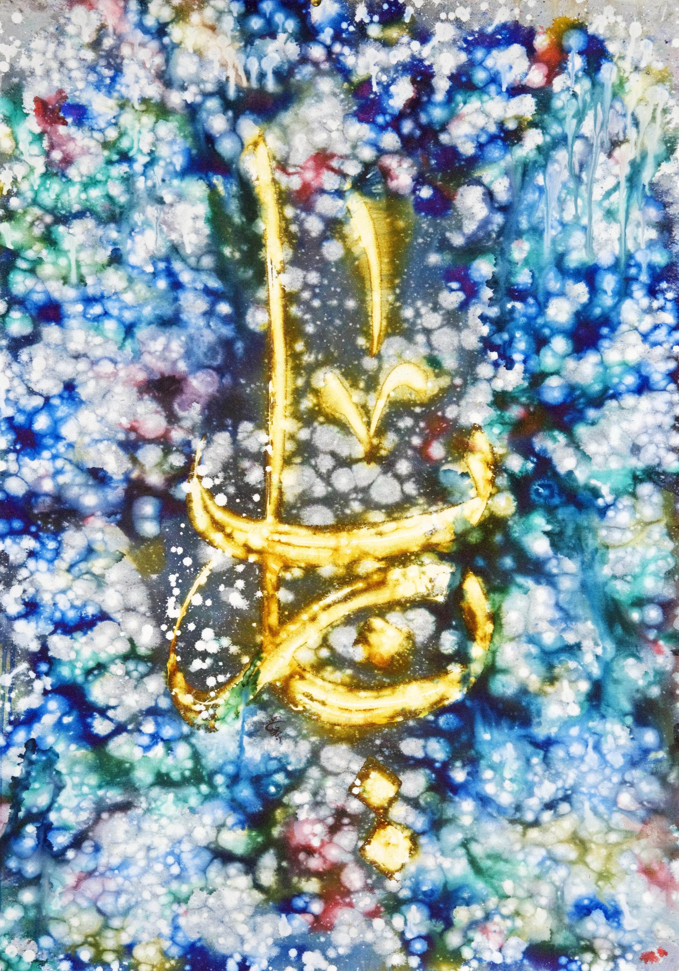 Ya Rab (2) (O Lord) Acrylic & Ink on canvas 60 x 94 cm