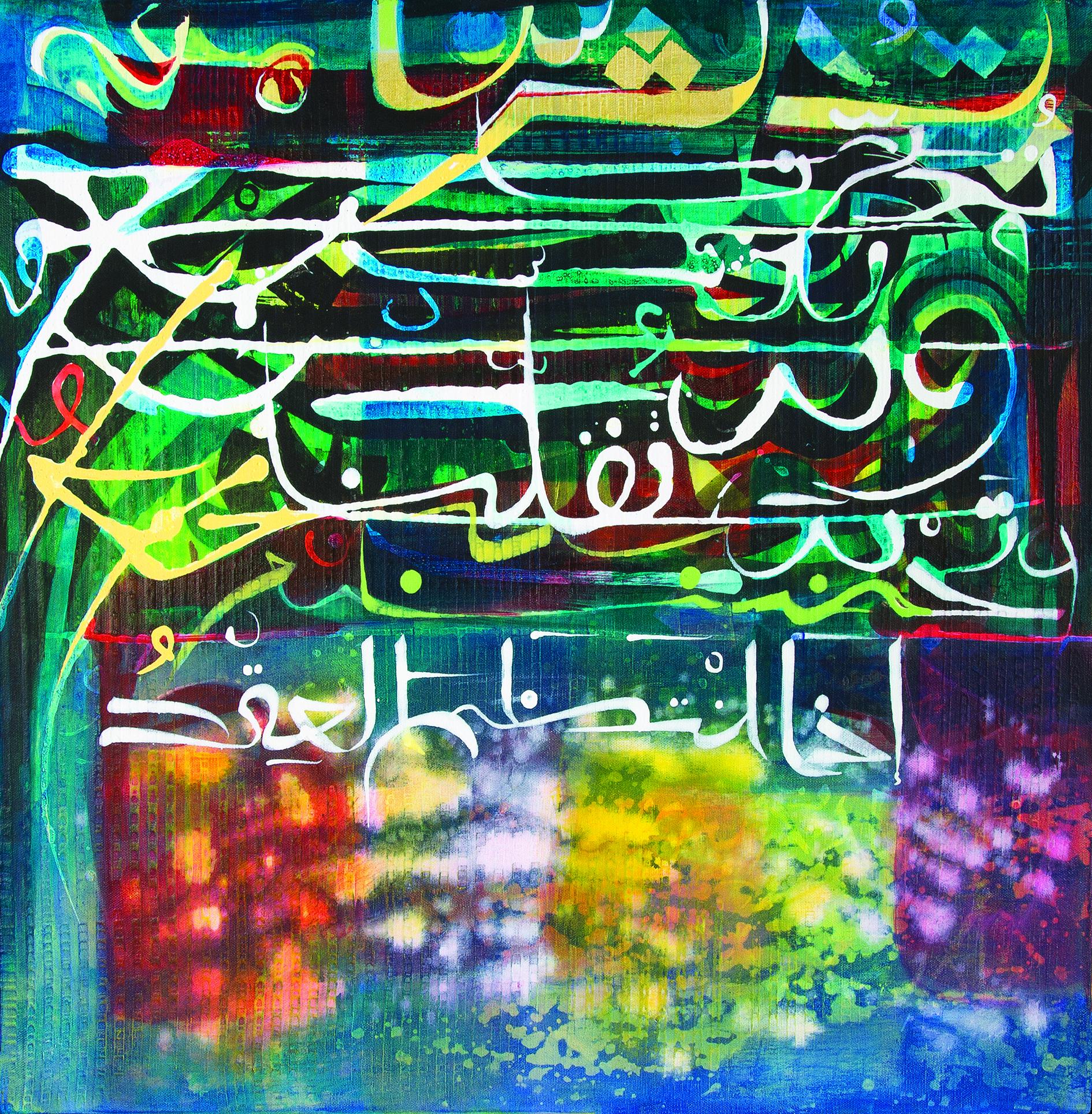 Poetry 1  Acrylic on canvas 60 X 60 cm