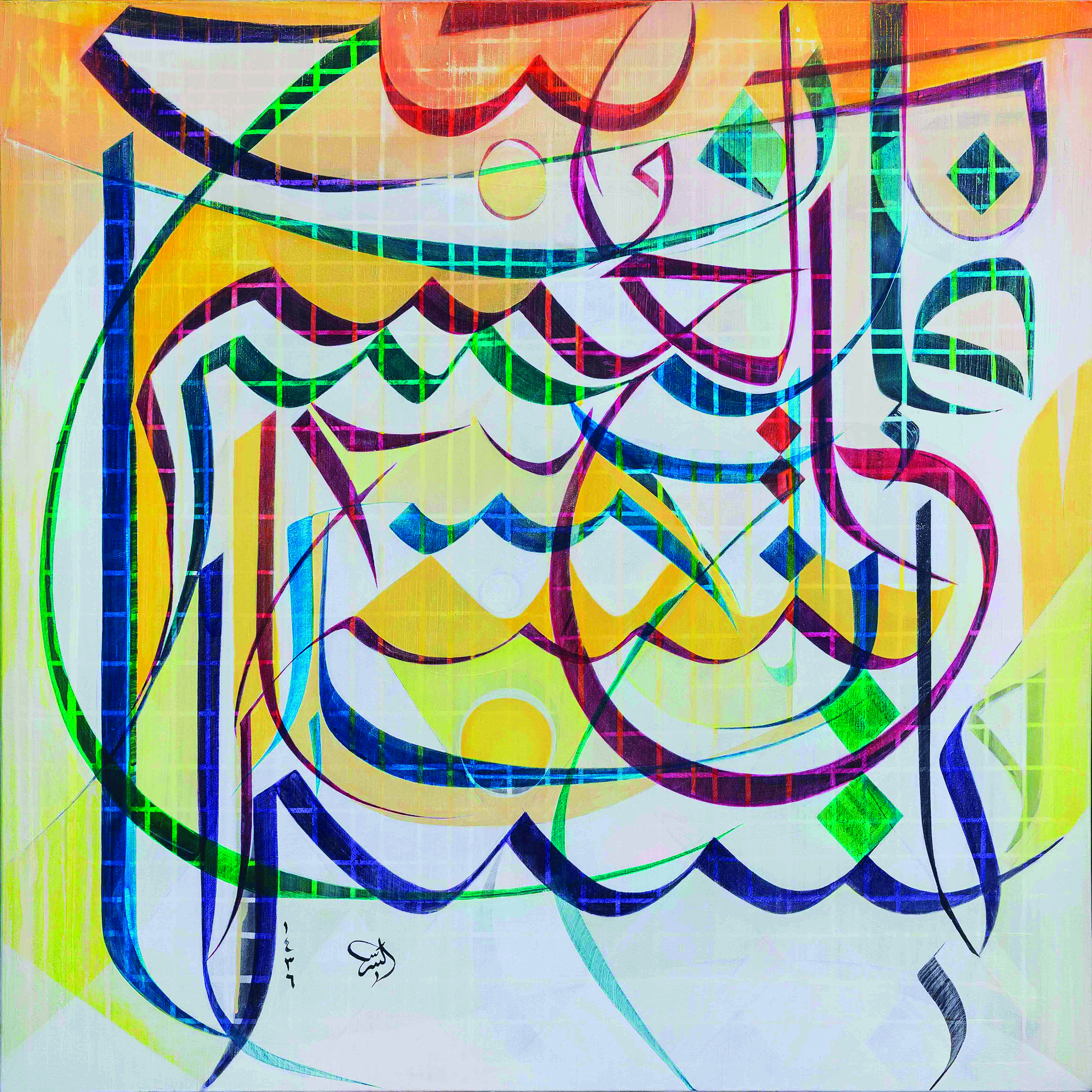 """Quran 1  """"For indeed, with hardship [will be] ease (5) Indeed, with hardship [will be] ease (6)"""" (The Quran 94:5-6 