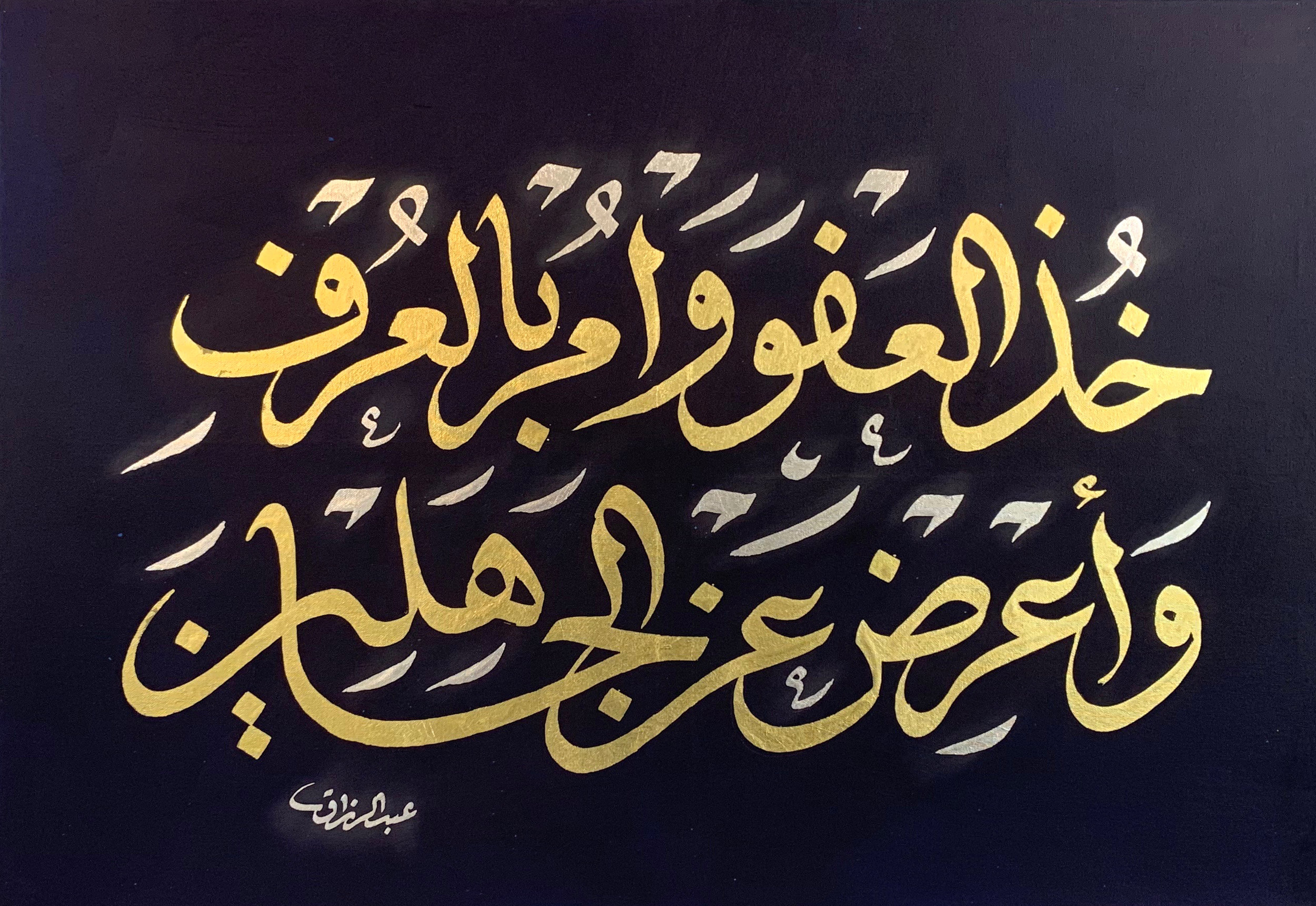 """""""Take what is given freely, enjoin what is good, and turn away from the ignorant""""   (Surah Al-A'raf, Verse 199)   Acrylic on Canvas 70 X 100 cm"""