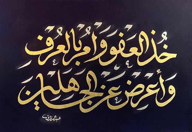 """Take what is given freely, enjoin what is good, and turn away from the ignorant"" (Surah Al-A'raf, Verse 199) by Abdulrazzak Mahmod Acrylic on Canvas, 70x100 cm.  By @abdulrazzakart  FOR SALE call 043447747 or email us info@aishaalabbarartgallery.com  Exhibition ""The Year of Tolerance Exhibition"" at @aisha_alabbar_art_gallery  #mydubai @mydubai #art #artist @abdulrazzakart #quran #acrylic_on_canvas #abstractart #the_year_of_tolerance #calligrapher #artdubai #color #dubai #uae #artist #insta_pic #art_gallery #collector #arabic #arabic_calligraphy"