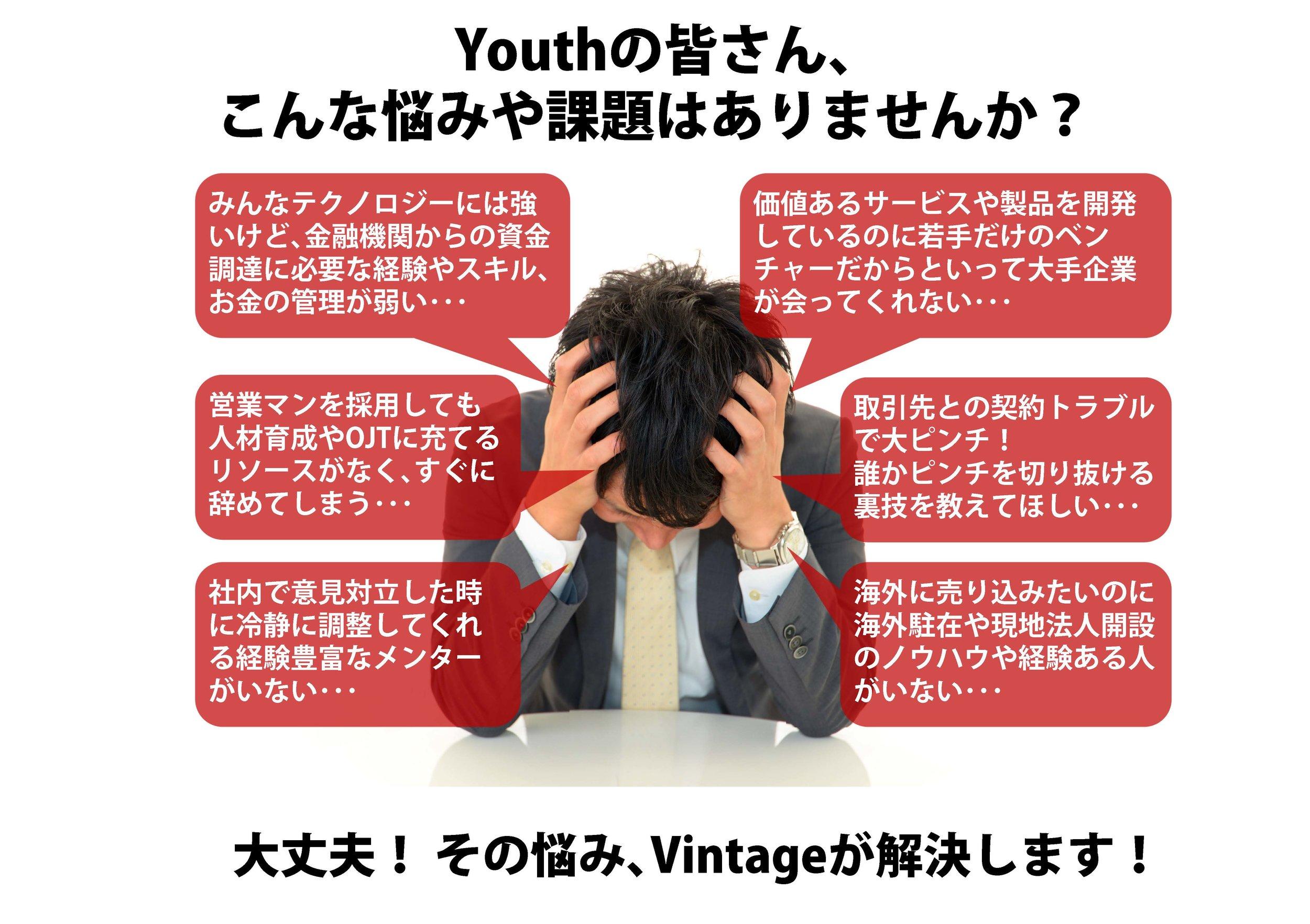 201810_Vintage事業プレゼン_youth.jpg