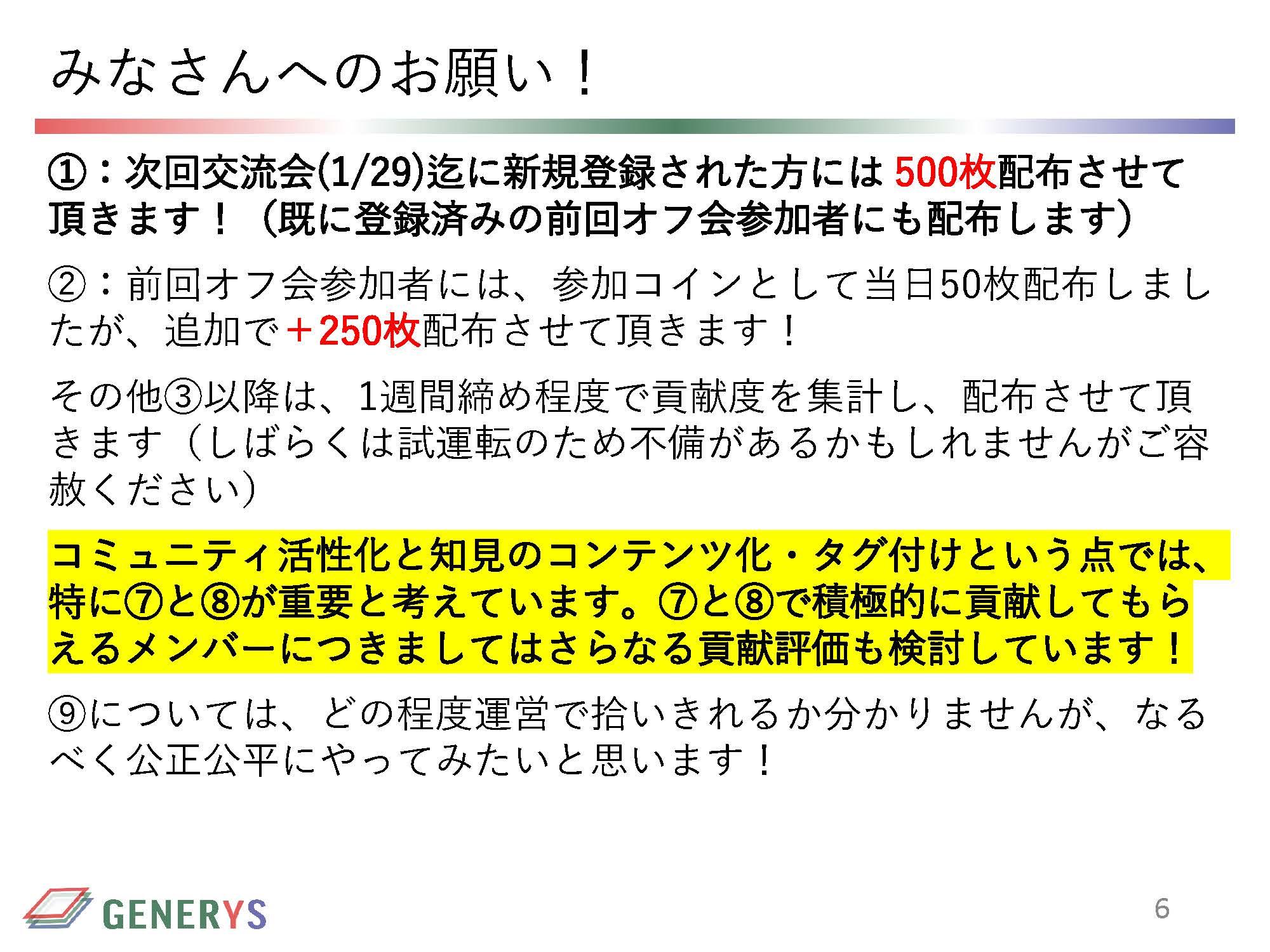 COIN流通プログラムv1_ページ_06.jpg