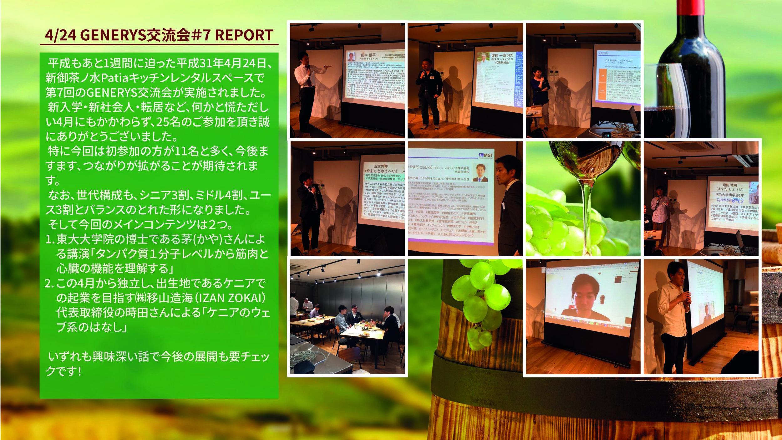 開催REPORT+_ページ_1.jpg