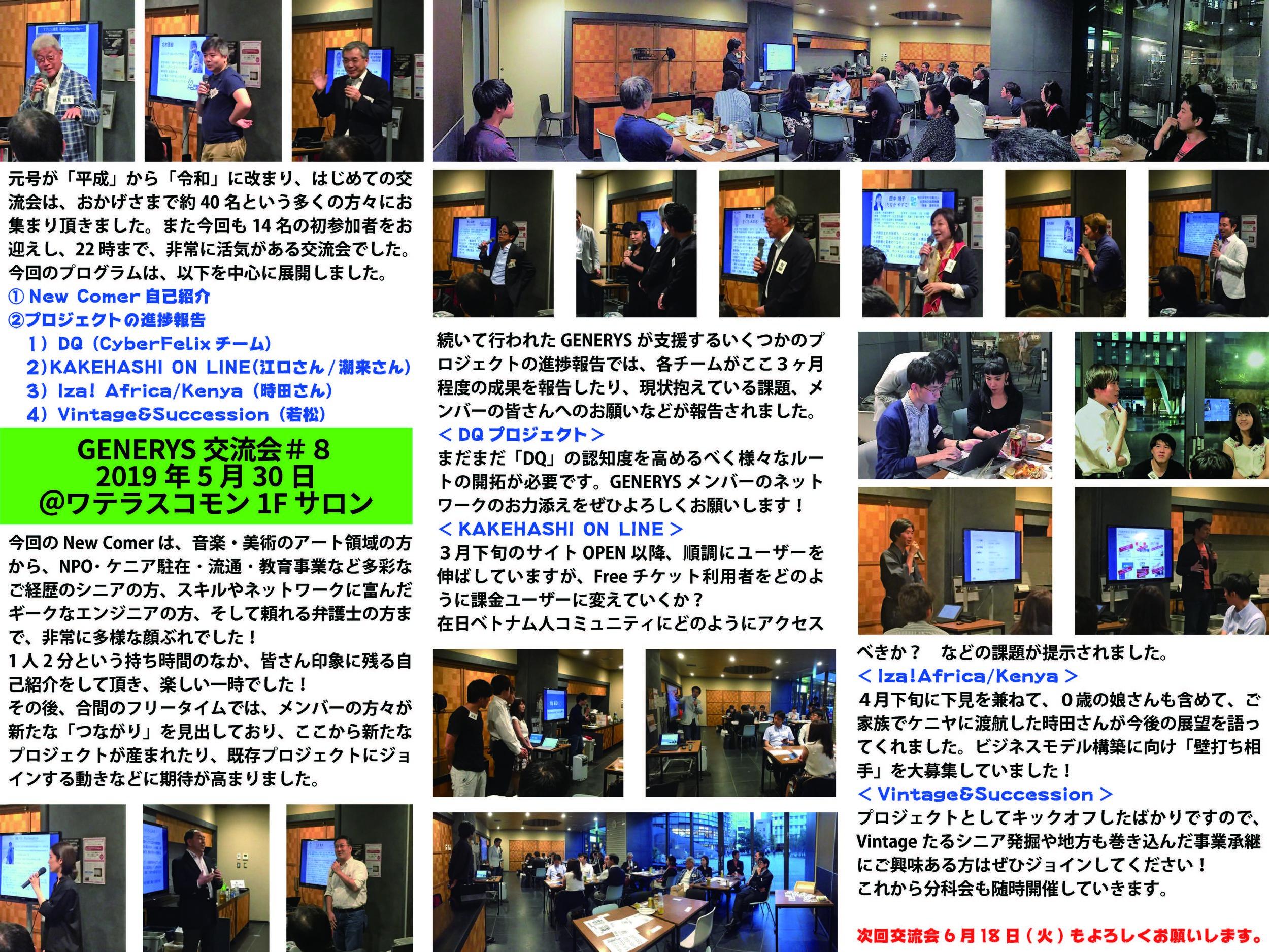開催REPORT#8.jpg