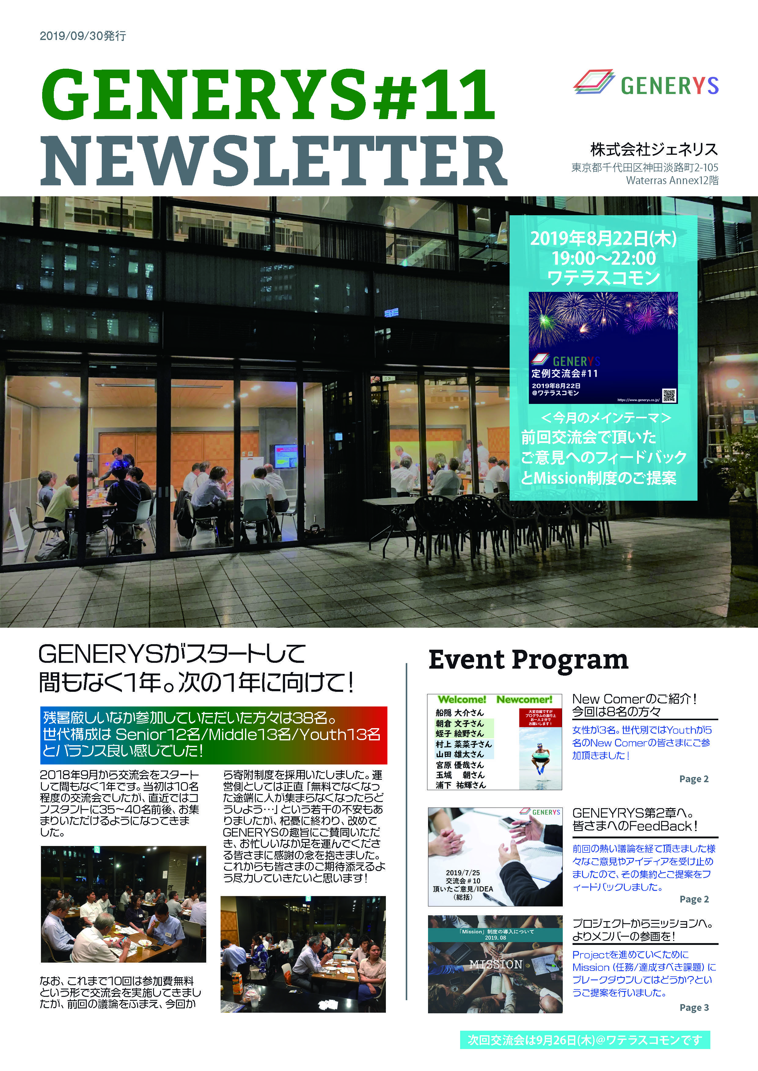 GENERYS交流会#11REPORT_ページ_1.jpg