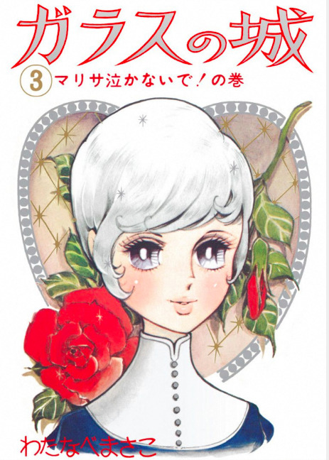 Glass no Shiro,  a gothic mystery about two sisters.