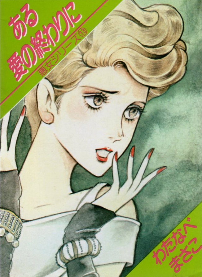 One of Masako's adult books. Check out that 80s style!