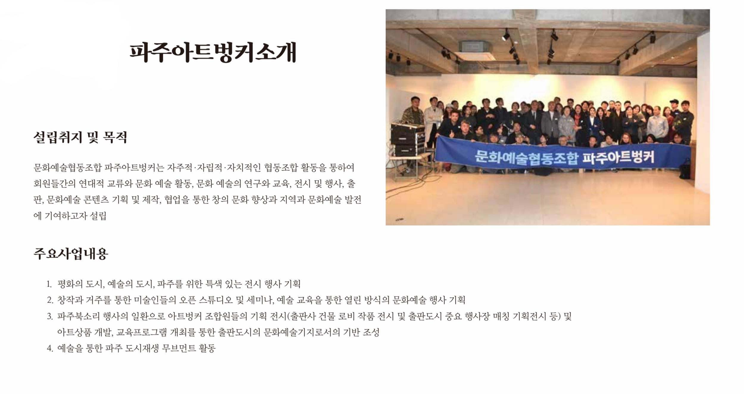 파주아트벙커 소개글 .png