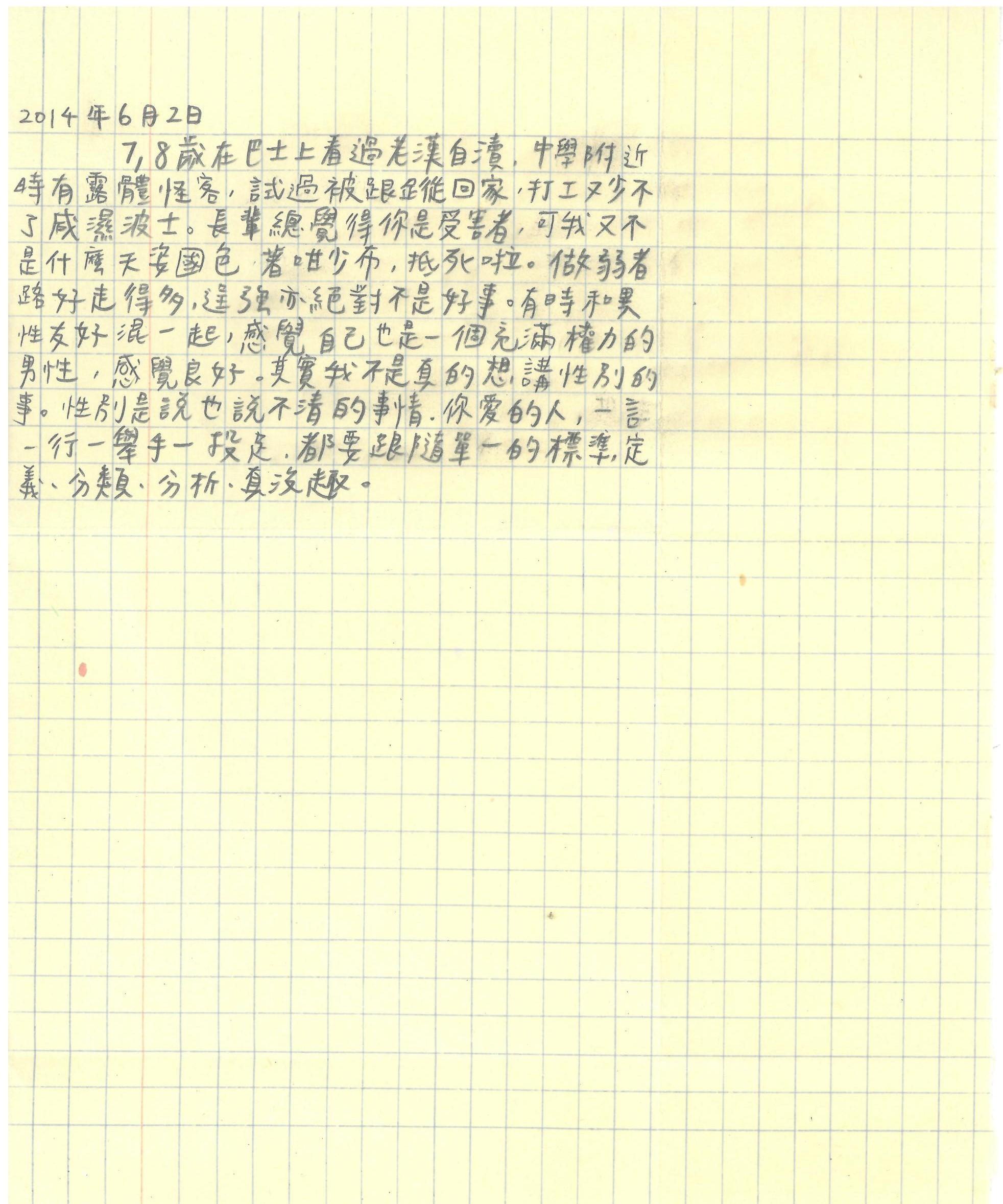 20140602 老漢自瀆.jpg