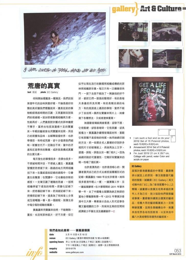 2015.03 荒唐的真實 (CUP Magazine, 香港)