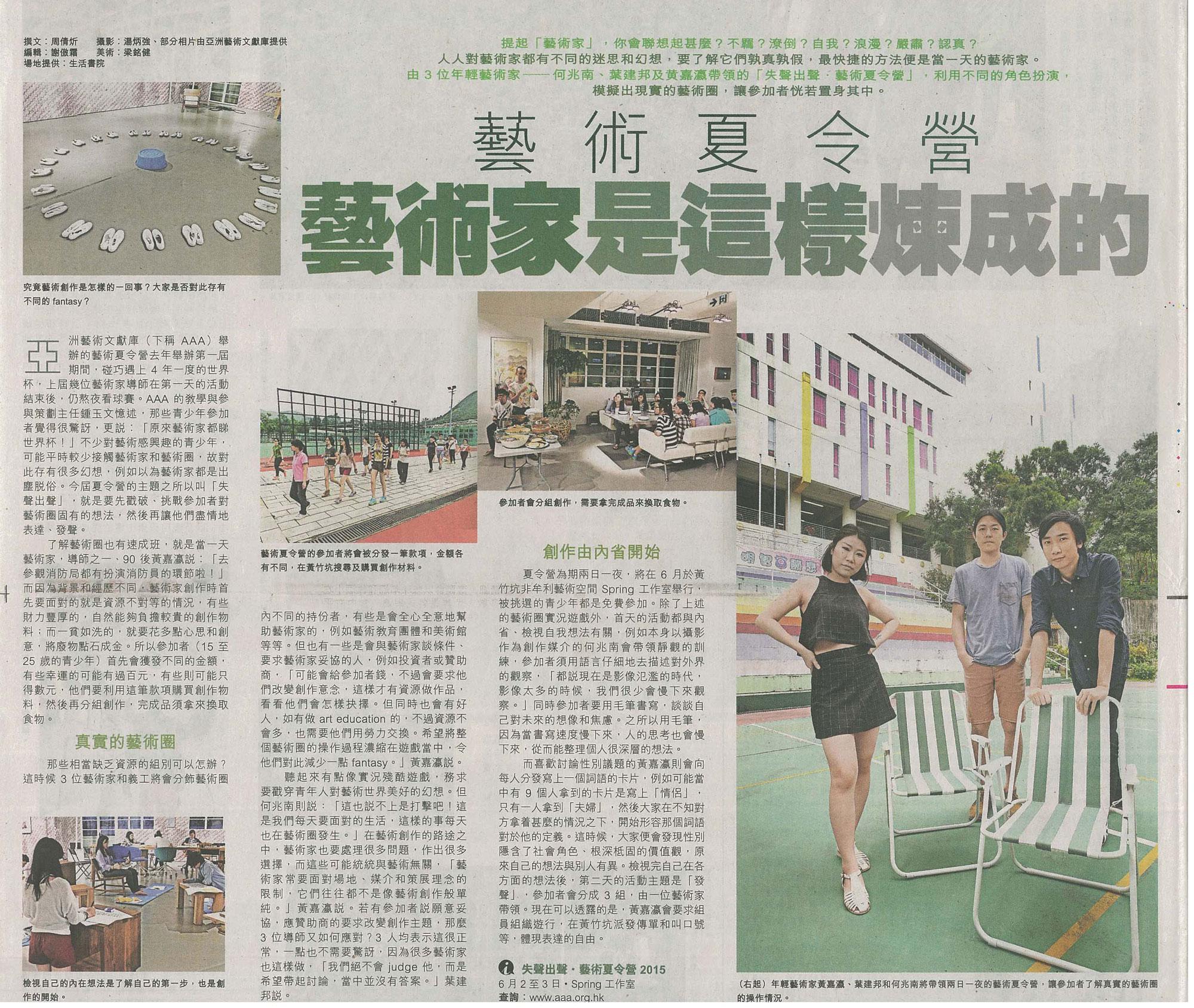 2015.05.20 藝術夏令營 藝術家是這樣練成的 (香港經濟日報, 香港)