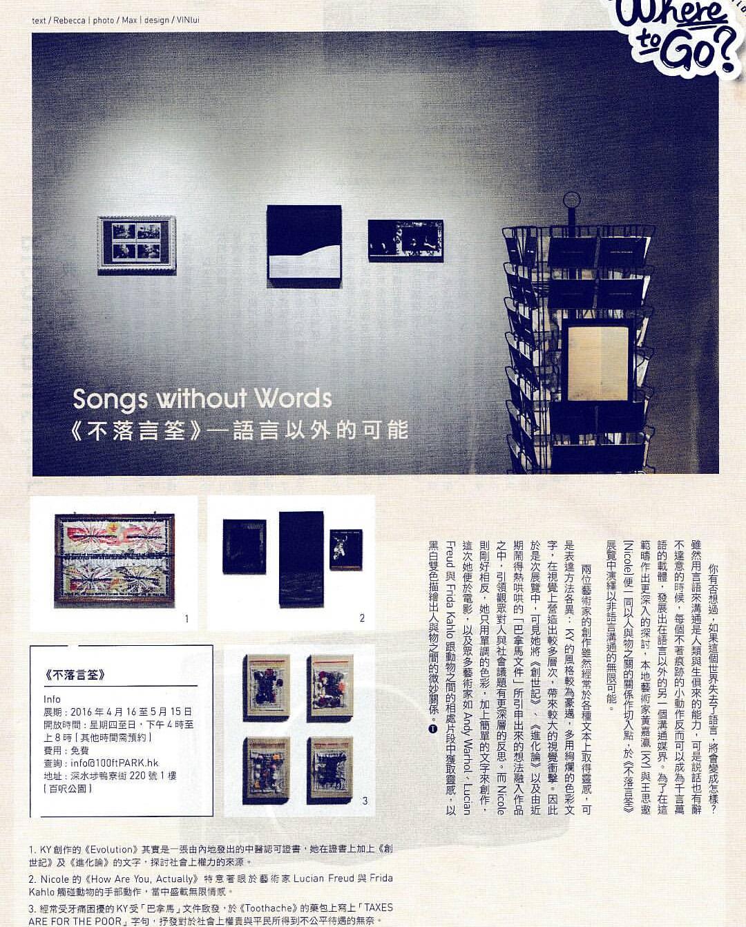 2016.04 Songs With Words《不落言荃》- 語言以外的可能 (Tao Magazine, 香港)
