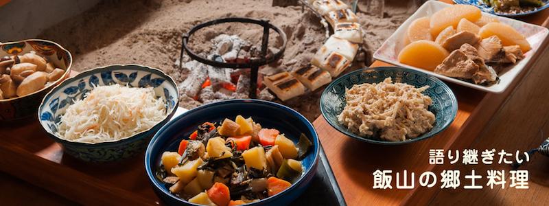 iiyama_local_food.jpg