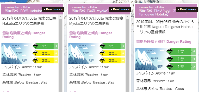 NADARE.JP - Daily avalanche forecasts are available in detail in Japanese, and an overview in English.