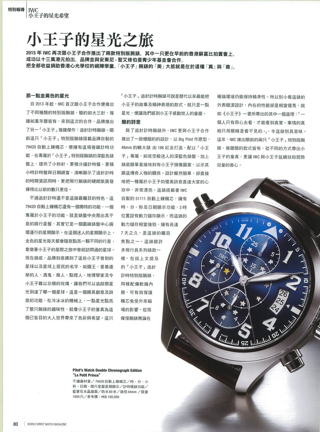 20160101_World Wrist Watch Magazine_P074-081_7_201601019987929.JPG