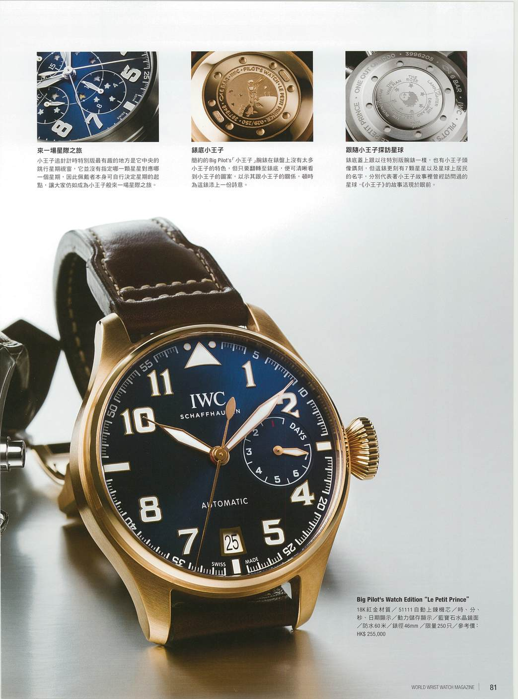 20160101_World Wrist Watch Magazine_P074-081_8_201601019987929.JPG