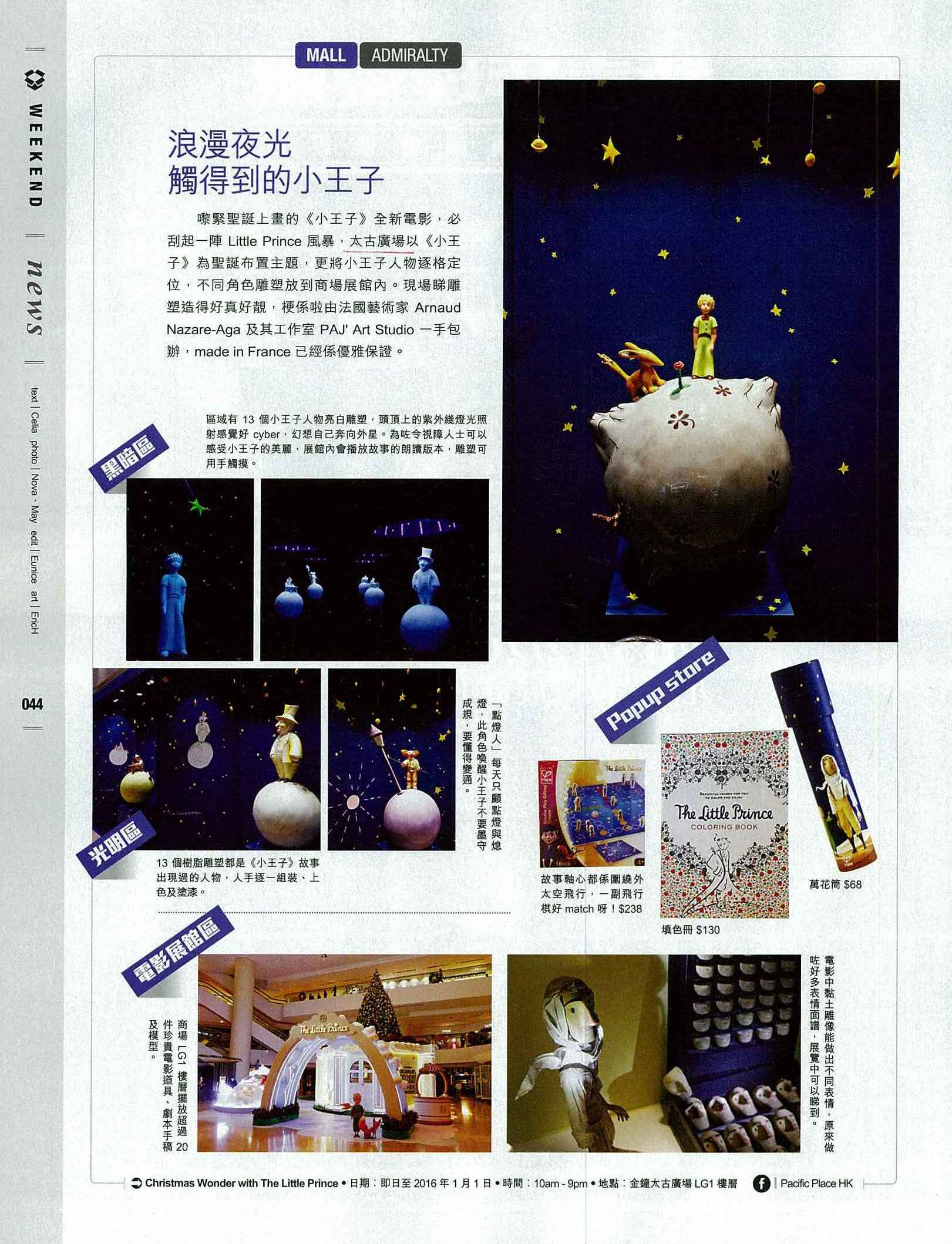 2015.12.03_U Magazine - Life + Weekend_P.44.jpg