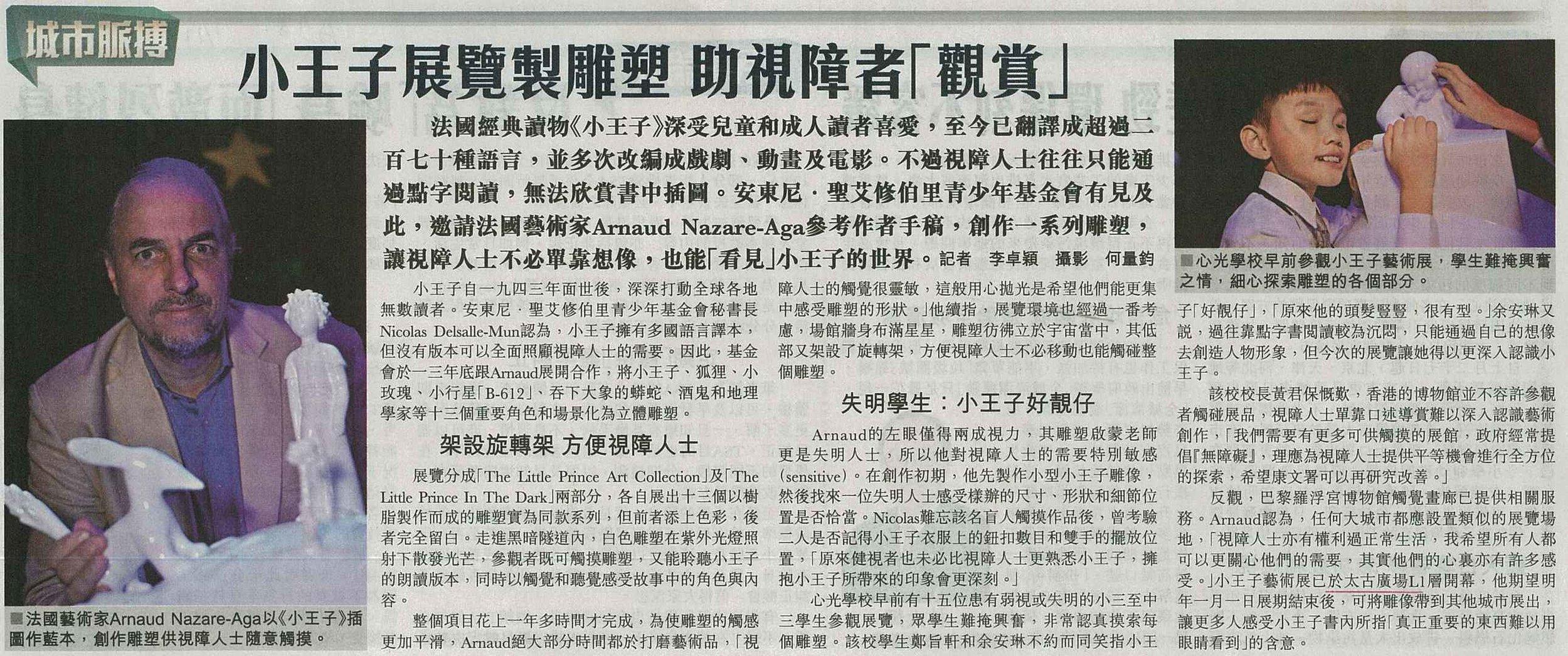 2015.12.09_Sing Tao Daily_P.A18.jpg