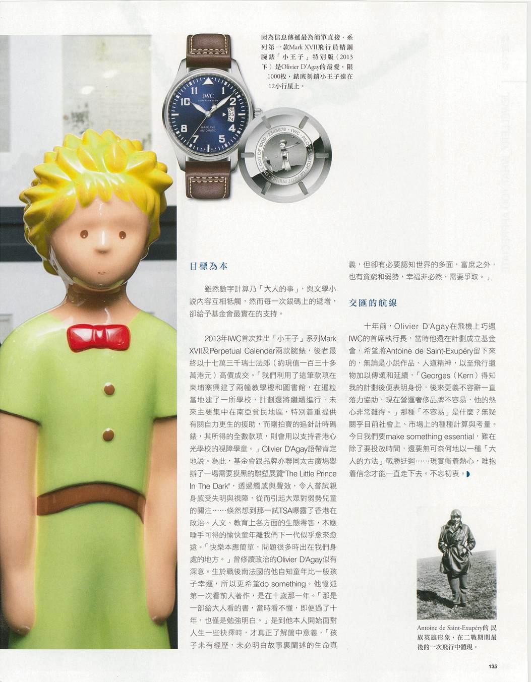 20151219_Ming Pao Weekly_M134-135_2_201512199978955.JPG