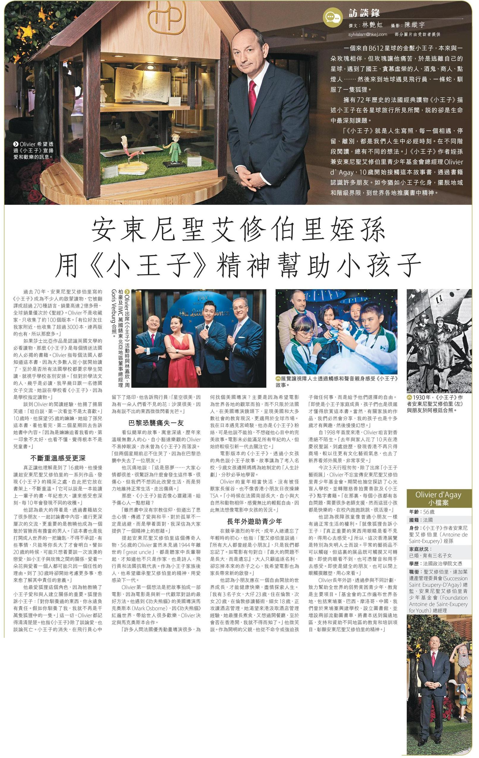 20151215_Hong Kong Economic Journal_C03_1_201512153107019.JPG