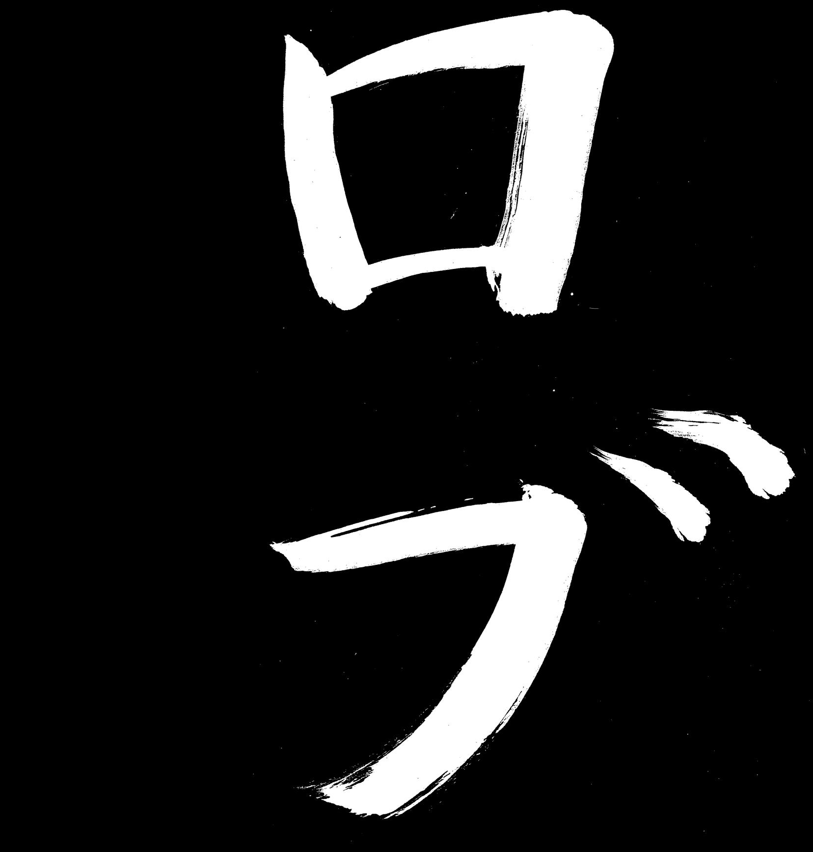 CALLIGRAPHY-4 (black).jpg