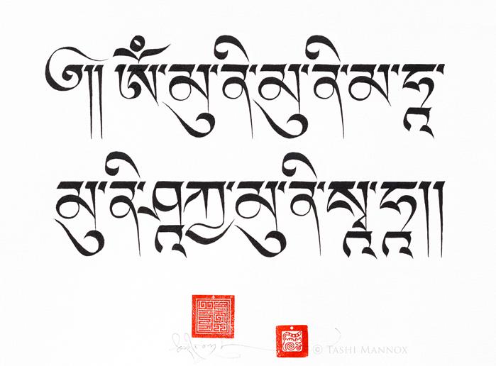 Om muni muni mahamuni Shakyamuni svaha
