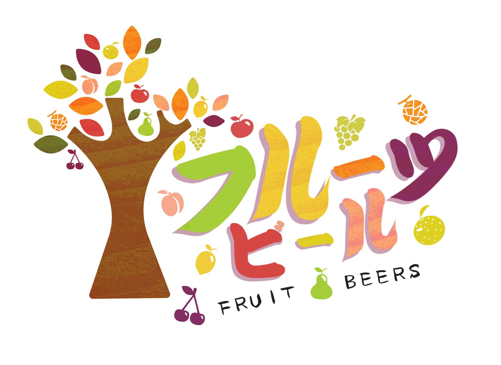 fruit beer.jpg