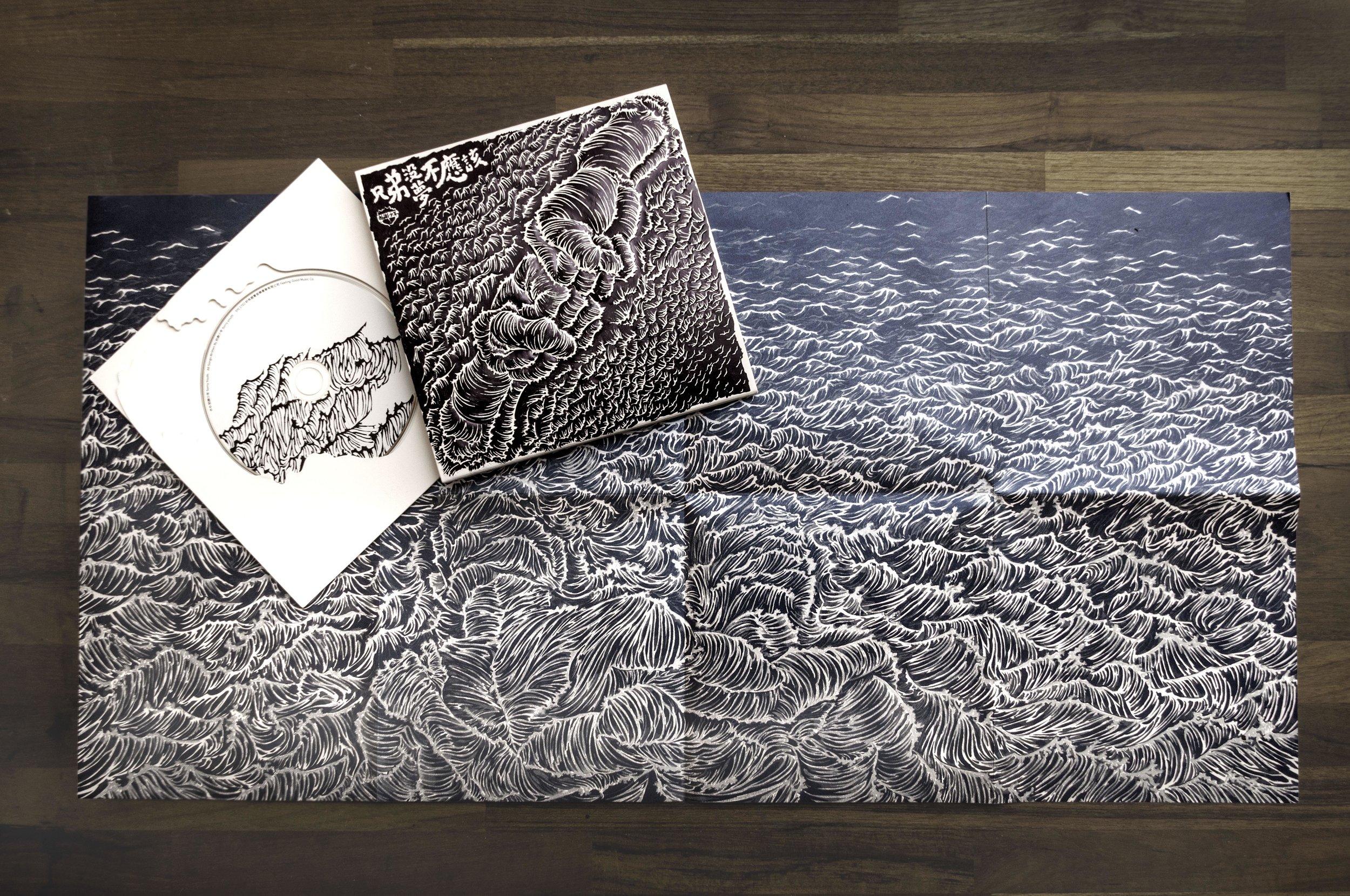 2018拍谢少年《兄弟没梦不应该》专辑。封面字体和击拳画面粗犷有力,整片海浪雕刻其实还有很哲学性的隐喻——海浪看久了,就成人生!