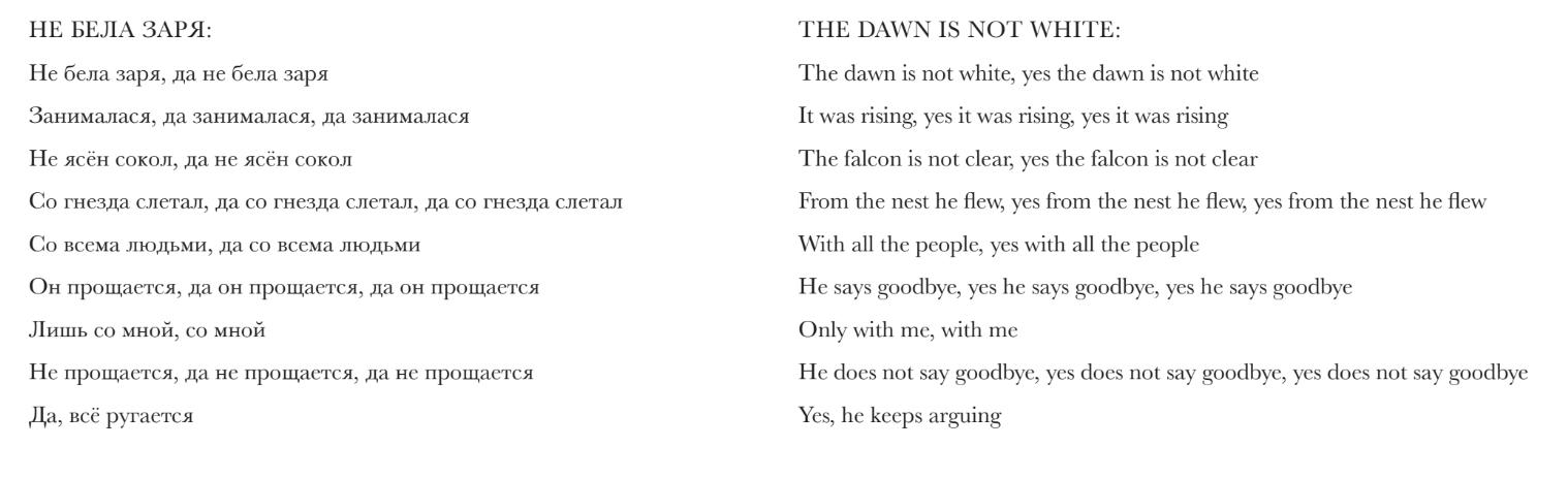 Translation by Olga and Lusi Klimenko