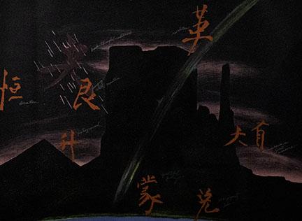 Terry Allen, China Night, 1985