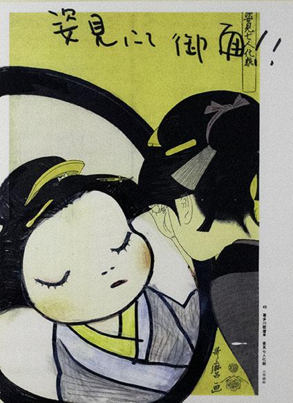 Yoshitomo Nara, Mirror, 1999
