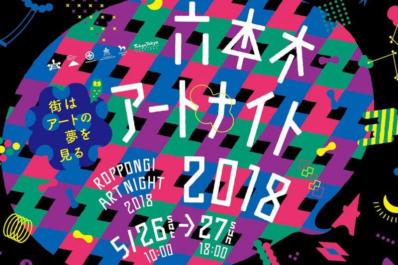 Roppongi-Art-Night-2018-800x533.jpg
