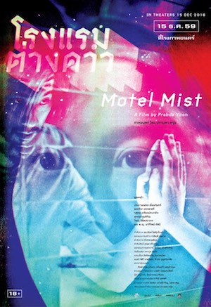 motel-mist-2.jpg
