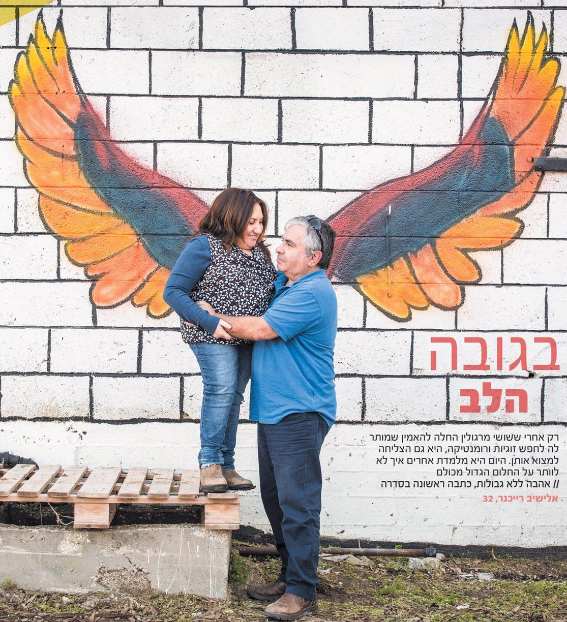 Inbar's Executive Director Shoshi Margolin with her husband, Uri, on an Israeli magazine cover featuring the organization.