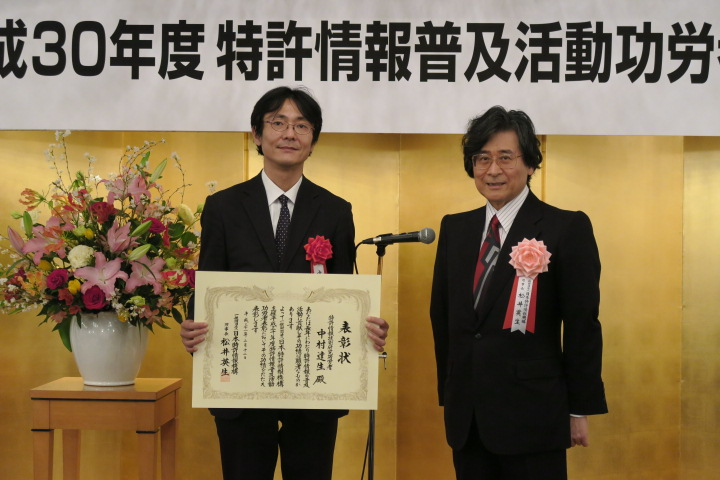 JAPIO_Award photo 1